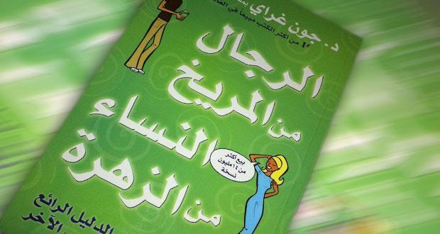 Image result for الرجال من المريخ والنساء من الزهرة quotes