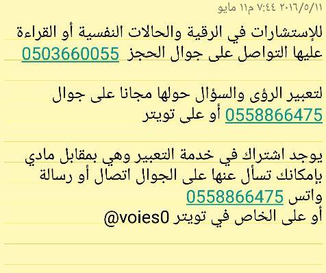 التكيف بوقاحة رد فعل ارقام شيوخ لتفسير الاحلام داخل مصر Centhini Resort Com