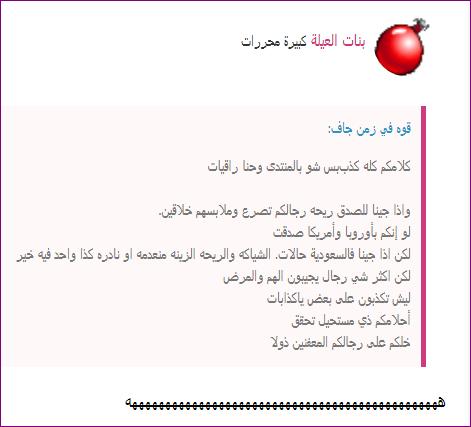 الوقاحه في عالم حواء الصفحة 4 عالم حواء