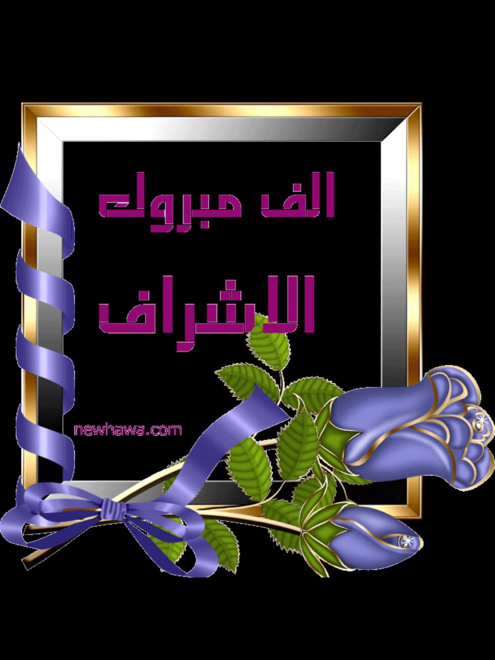 تهنئه خاصه لـ عآشقة الف مبروك الإشراف عالم حواء