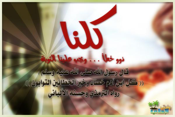 كل ابن أدم خطاء ولكن خير الخطائين التوابون عالم حواء
