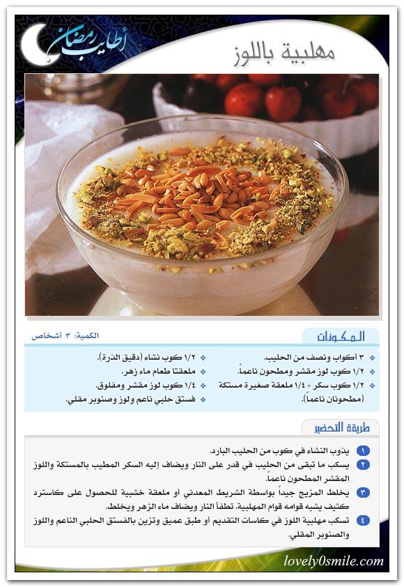 اكلات رمضان بالصور عالم حواء