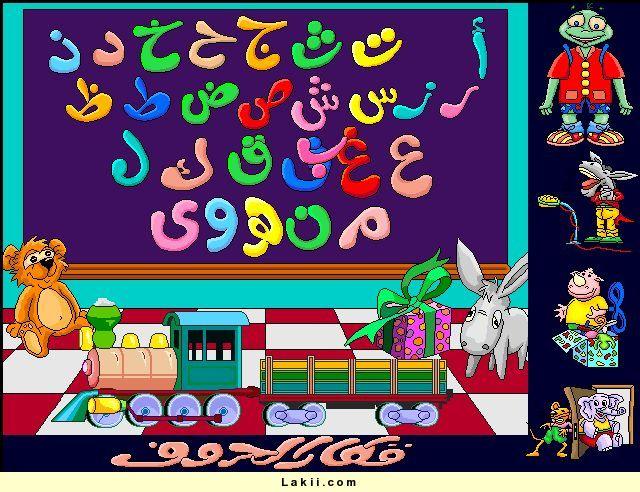 اسطوانة قطار الحروف العربي – لتعليم الأطفال الحروف العربية على منتديات اشواق وحنين B8RIAs04070722-1
