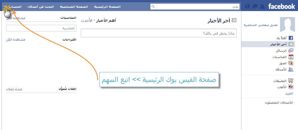 طريقة حذف حساب الفيس بوك احتجاجا ونصرة لرسولنا محمد صلى الله عليه وسلم