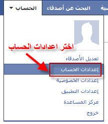 طريقة حذف حسابك في الفيس بوك.
