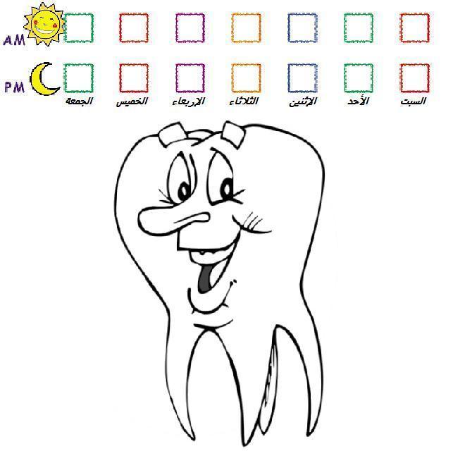 طرق لتحبيب طفلك في غسيل الاسنان جداول تشجيعية للاطفال عالم