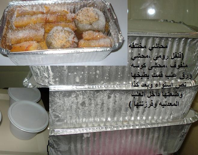 عمل مفرزنات رمضان