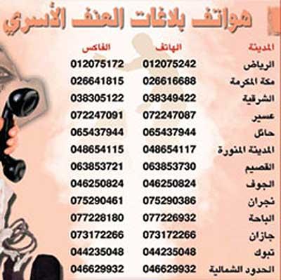 ارقام هواتف بالسعوديه للأبلاغ عن العنف الأسري عالم حواء