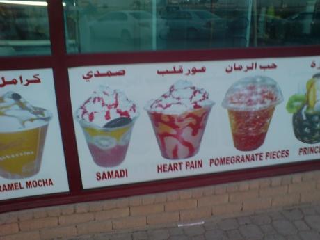 عصير عوار قلب هع عالم حواء