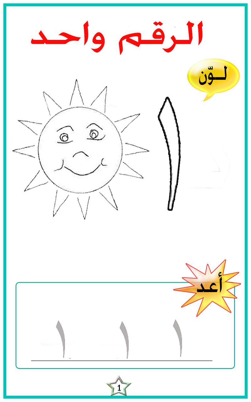 دفتر تلوين حروف عربي وحروف أنجلش وأرقام من تصميمي لكل أم عالم حواء