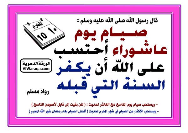 عاشوراء e77dfe3233037abebd7d